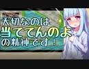 【くるくるくるりん】琴葉姉妹のがりがりがりりん Part.1【VOICEROID実況】
