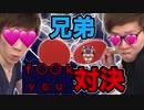 【オ輪〇ピックハメダル候補?】カメキン VS エイキン 兄弟f〇〇kyou対ケツ!