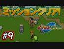 マイナンと投げる実況プレイ ポケモンレンジャー Part9