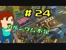 切磋 琢磨ゲーム実況@Scrap Mechanic  #24