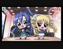 【シンフォギアXD】EV099-S05「寄り添う心、離れる心」魔法少女リリカルなのはコラボ