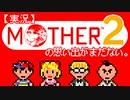 【実況】MOTHER2の思い出がまだない。01
