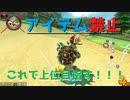 【ゲーム実況】アイテム禁止で上位目指す!part1【マリオカート8DX】