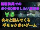 【ホラゲー実況】ポケGOの話をしたい実況者VS意地でも阻止してくるホラーゲーム【斧鬼 PART2】