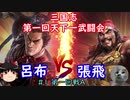 【三国志】第一回天下一武闘会#1:第1回戦A「呂布vs張飛」|最強の武は誰ニャ?