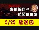 【5/25 放送】鬼龍院翔の泥船放送室