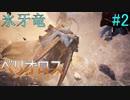 【MHWIB】VSベリオロス― 復帰勢によるモンハンワールド