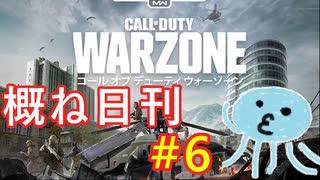 【CoD:WARZONE】概ね日刊CoD:WZ#6【BR SOLOS】
