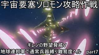 [ゆっくり] ギレンの野望脅威V 地球連邦軍で通常兵器縛り難易度ヘル part7