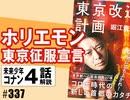 #337 ホリエモン東京征服宣言+コナン#4「バラクーダ号」+放課後(4.55)