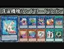 【遊戯王ADS】洗濯機塊ランドリードラゴン