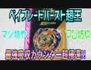 ベイブレードバースト超王~最強吸収カウンター超帰還!!~