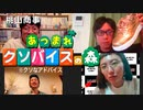 【全編無料】桃山商事#33【あつまれ クソバイスの森】