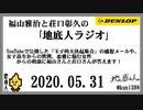 福山雅治と荘口彰久の「地底人ラジオ」  2020.05.31