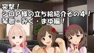 突撃!シロP様の立ち絵紹介その4!琴歌・みく・まゆ編!