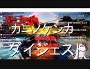 【カルロ・ピノ】カニノケンカ ダイジェスト【打倒!ロブースター編】