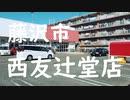 西友辻堂店と蕎麦屋「嵯峨野」(藤沢市)