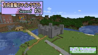【Minecraft】 方向音痴のマインクラフト Season8 Part26 【ゆっくり実況】