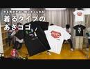 着るタイプのあさココ【2020/06/01】