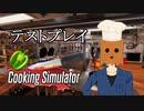 【Cooking Simulator】ピストル高橋へようこそ【Vtuber】