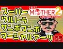 【実況】MOTHER2「スーパーウルトラサンボマンボマーシャルアーツ」05