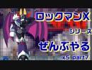 【ロックマンX5】ロックマンXシリーズ全部やる5 part7【ダーク・ネクロバット&ダイナモ】