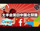 Youtube Twitterの検閲・規制・中国問題【ゆっくり解説】