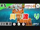 ★3人実況★【Overcooked 2】消火器祭り!【#5】