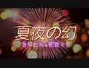 AIきりたん&初音ミク オリジナル【夏夜の幻】