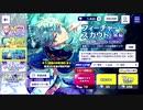 あんさんぶるスターズ!!Music【フィーチャースカウト泉編】10連続スカウト