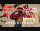 お笑いライブ『すっとこどっこい』3本目/3 2020年3月25日開催 新宿Fu-