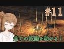 【kenshi】ささらちゃんは全ての奴隷を解放する part11【CeVIO&Voiceroid実況】
