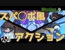 【実況】スパ◯ボみたいなアクションゲームでババンバンpart9【ハードコアメカ】