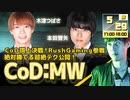 【DHC】2020/5/29(金) CoD頂上決戦!Rush Gaming 参戦 絶対勝てる超絶テク公開!【#渋谷オルガン坂生徒会】