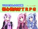 【VOICEROID】初めてのTRPGチュートリアル回【0回目】