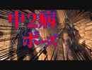 【Bloodborne】|高難易度ブラッドボーン|中2病のやつ|【初見実況】part48