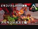【ARK】どすこいさんのARK散策 PT21