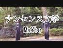 【MaYbe】ナンセンス文学【踊ってみた】
