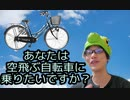 【雑談】もし空飛ぶ自転車があったら乗りたい?違う話で盛り上がってしまった笑