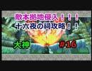 敵本拠地侵入!!十六夜の祠攻略!!!【大神絶景版】#16