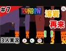 ★3人実況★【Runbow】泥酔プレイヤー【#7】