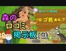 森の口コミ掲示板【1/2】