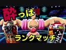 【ポケモン剣盾】酔っぱランクマッチ15【泥酔実況】
