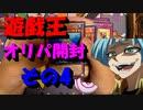 【遊戯王オリパ開封その4】あら~♡