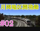 【A9V5×ミリマス】あんゆりと行く月岡地区開発録#02