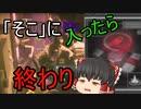 【バイオハザード レジスタンス】#8 スーパーMMのモンハウ閉じ込め戦術!【ゆっくり実況】
