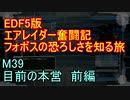 【地球防衛軍5】エアレイダー奮闘記 フォボスの恐ろしさを知る旅 M39 前【実況】