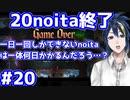 【縛りプレイ】 #20 一日一回しかできないnoitaは一体何日かかるんだろう…?【noita】