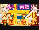 ゆっくり雑談 225回目(2020/6/1)