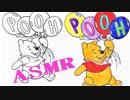 「ASMR」音フェチ*立体音響!プーさんのぬり絵♪癒しアニメキャラクター